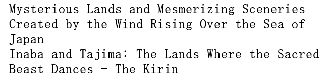Mysterious Lands and Mesmerizing Sceneries Created by the Wind Rising Over the Sea of Japan Inaba and Tajima: The Lands Where the Sacred Beast Dances - The Kirin