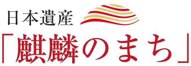日本遺産「麒麟のまち」