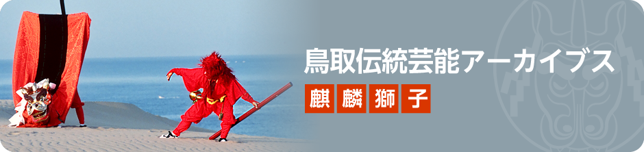 鳥取伝統芸能アーカイブス