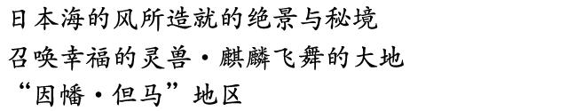 """日本海的风所造就的绝景与秘境--召唤幸福的灵兽・麒麟飞舞的大地""""因幡・但马""""地区"""
